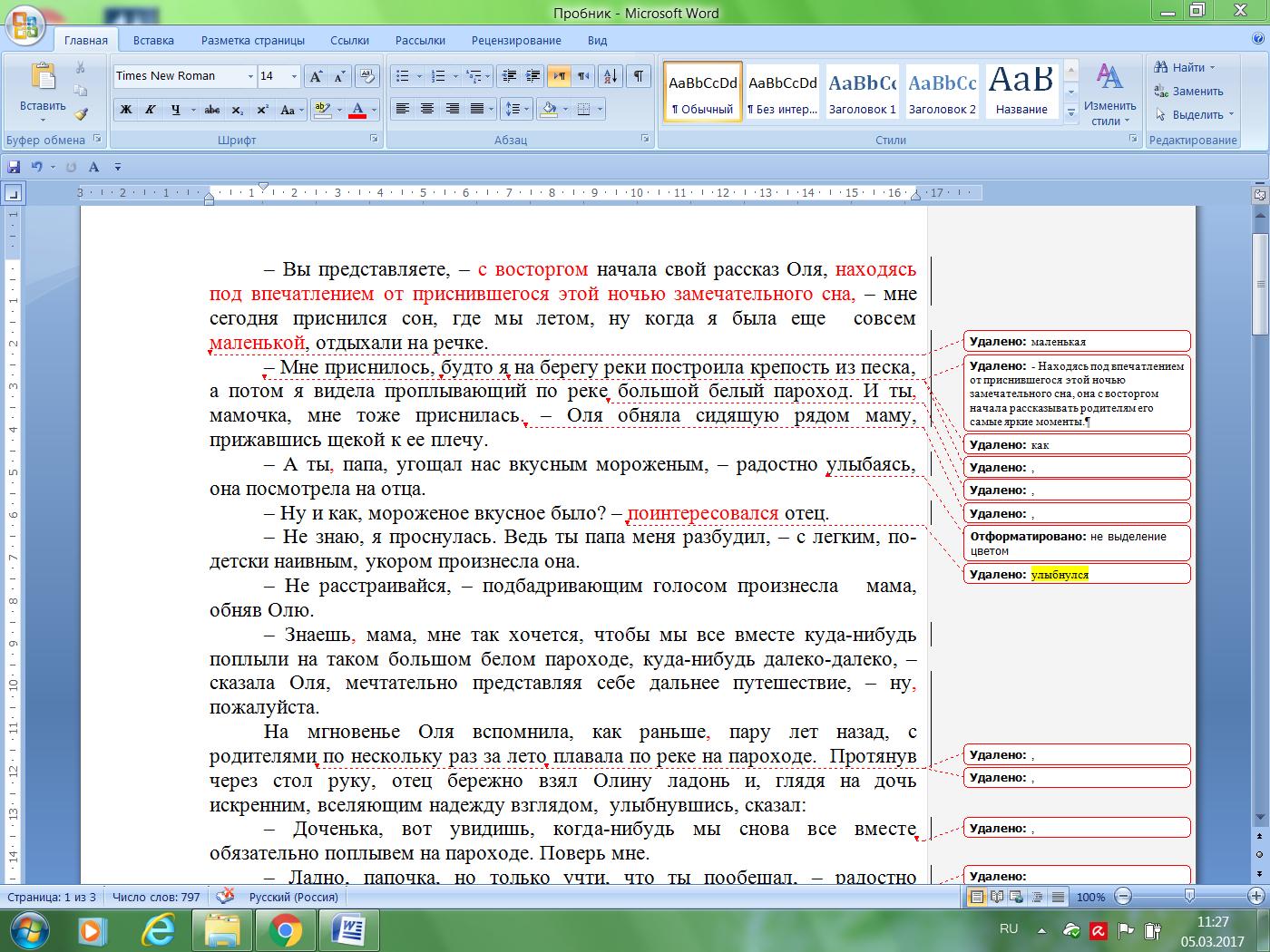 Авторам книг Центр редактуры и корректуры текстов russrules Пример стилистического редактирования рукописи